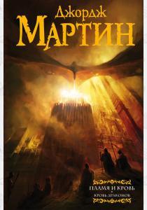 Мартин Пламя и кровь. Кровь драконов.