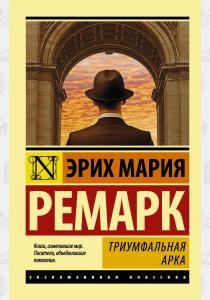 Эрих Мария Ремарк Триумфальная арка