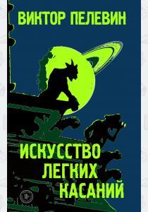 Виктор Пелевин Искусство легких касаний