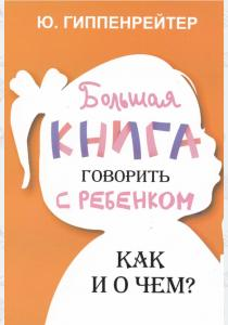 Гиппенрейтер Юлия Борисовна Большая книга говорить с ребенком, как и о чем