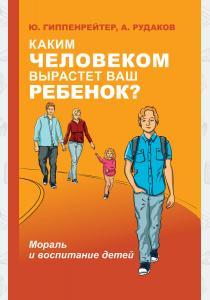 Гиппенрейтер Юлия Борисовна Каким вырастет Ваш ребенок